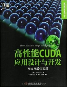 Chinese CUDA Application Design and Development